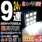 24V車用 9連 3chips SMD LEDルームランプ T10×31mm/37mm/40mm/BA9S/ウェッジ ホワイト発光【クーポン配布中】