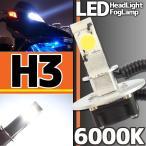 ショッピングLED LEDヘッドライト フォグランプ H3 6000K 1灯分