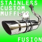 ホンダ FUSION フュージョン MF02 ステンレスマフラー 極太フルエキゾーストタイプ
