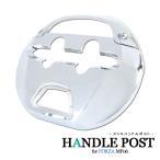 ホンダ FORZA フォルツァ MF06 シルバーウイング メッキハンドルポストカバー