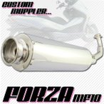 ホンダ FORZA フォルツァ MF10 フルエキゾースト ステンレス カスタムマフラー