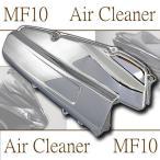 ホンダ FORZA フォルツァ MF10 外装 メッキ エアクリーナーカバー