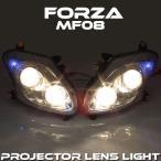 ホンダ FORZA フォルツァ MF08 LEDポジション付き プロジェクターヘッドライト 左右セット
