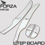 ホンダ FORZA フォルツァ MF08 ステンレス製 ステップボード /炎柄タイプ