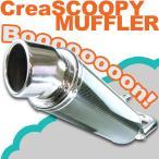 ホンダ Crea SCOOPY クレアスクーピー AF55 オールステンレスマフラー カーボンサイレンサー