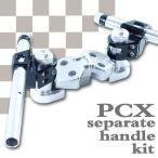ホンダ PCX125 JF28 アルミ セパレートハンドル キット ブラケット付き シルバー/ブラック【クーポン配布中】