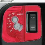 ホンダ PCX125 JF28 アルミ削りだし メインキーカバー / キーシリンダースイッチカバー レッド 赤