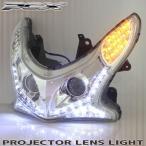 ホンダ PCX125/150 プロジェクター ヘッドライト LEDウインカー/LEDポジション 付き