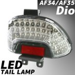 ライブディオ LEDテールランプ ウインカー クリア Dio AF34 AF35【クーポン配布中】