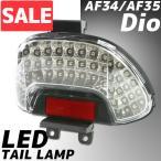 ★セール ライブディオ LEDテールランプ ウインカー クリア Dio AF34 AF35