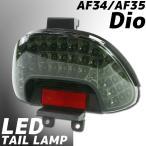 ライブディオ LEDテールランプ ウインカー スモーク Dio AF34 AF35【クーポン配布中】