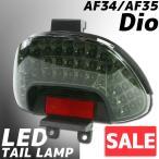 ★セール ライブディオ LEDテールランプ ウインカー スモーク Dio AF34 AF35