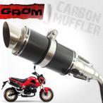 GROM グロム MSX125 JC61 カーボンサイレンサー カスタムマフラー