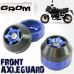 GROM グロム MSX125 JC61 フロント アクスルスライダー アクスルガード ブルー