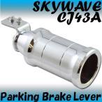 スズキ SKYWAVE スカイウェイブ250 CJ43A メッキパーキングブレーキレバー
