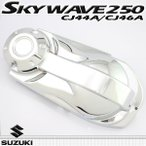 スズキ SKYWAVE スカイウェイブ250 CJ44A/CJ46A メッキ クランクプーリーケースカバー