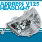 スズキ ADDRESS アドレスV125/G (CF46A/CF4EA) 純正タイプ ヘッドライト