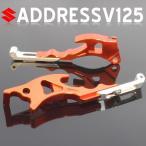 スズキ ADDRESS アドレスV125/G CF46A アルミ削り出し 調節式 ブレーキ レバー オレンジ×シルバー