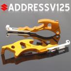 スズキ ADDRESS アドレスV125/G CF46A アルミ削り出し 調節式 ブレーキ レバー ゴールド×シルバー