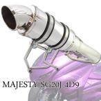 ヤマハ MAJESTY マジェスティ SG20J 4D9 カチ上げマフラー ショートサイレンサー