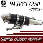 ヤマハ MAJESTY マジェスティ SG20J 4D9 カスタムマフラー カーボンサイレンサー