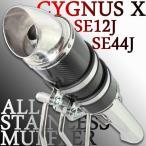 ヤマハ CYGNUS シグナスX/SR SE12J/SE44J オールステンレス カスタムマフラー カーボンサイレンサー