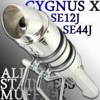 ヤマハ CYGNUS シグナスX/SR SE12J/SE44J オールステンレス カスタムマフラー