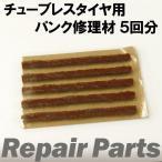 チューブレスタイヤ用 パンク修理材5回分