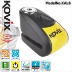 ご購入特典付き! KOVIX コビックス 大音量アラーム付き セキュリティ ブレーキディスクロック KAL6 カラー:ブラック 黒 防犯 盗難防止 バイク オートバイ