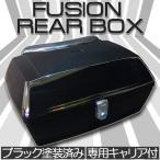 ホンダ FUSION フュージョン MF02 リアボックス メッキ キャリア付 ブラック 塗装済み