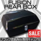 ★セール ホンダ FUSION フュージョン MF02 リアボックス メッキ キャリア付 ブラック 塗装済み