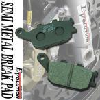 ホンダ CB400SF NC39/NC42 リア用 EV-163D セミメタルブレーキパッド