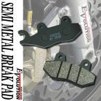 スズキ SKYWAVE スカイウェイブ CJ44A/CJ45A/CJ46A フロント用 EV-250D セミメタルブレーキパッド【クーポン配布中】