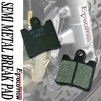 スズキ SKYWAVE スカイウェイブ CJ41A/CJ42A/CJ43A フロント用 EV-353D セミメタルブレーキパッド