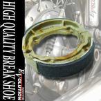 スズキ ADDRESS アドレス V125/G CF46A リア用 EV-330S ドラムブレーキシュー