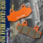 EV-134HD ハイグレードブレーキパッド スカイウェイブ FTR223 フリーウェイ XR250R XLR250R FTR250