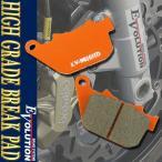 ハーレーダビッドソン EV-9010HD ハイグレードブレーキパッド ナイトスター XL1200X Forty-Eight フォーティーエイト