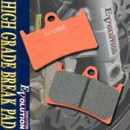 EV-248HD ハイグレードブレーキパッド FZS1000 FZ-1 YZF1000サンダーエース YZF-R1【クーポン配布中】
