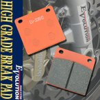 EV-306HD ハイグレードブレーキパッド GSX250Sカタナ GSX400F GS550