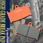 EV-344HD ハイグレードブレーキパッド RG125ガンマ GSXR250R RGV250ガンマ【クーポン配布中】