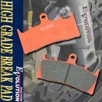 カワサキ ZRX1200R/S ZRT20A フロント用 EV-349HD ハイグレードブレーキパッド