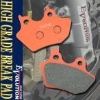 ハーレーダビッドソン EV-971HD ハイグレードブレーキパッド FLHTCUi FLHTi エレクトラグライド【クーポン配布中】