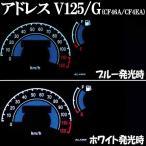 アドレス V125G CF46A CF4EA ブラック ELメーター ホワイトorブルー発光切り替え