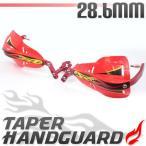 テーパーハンドル用 ハンドガード ナックルガード 28.6mm レッド ジェベル125 RMX250 ハスラー50などに