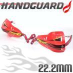 アルミ ハンドガード ナックルガード 22.2mm レッド CRF250 CRF125 CRF450 CRF150 CRF100 XR230モタードなどに