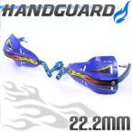 アルミ ハンドガード ナックルガード 22.2mm ブルー トリッカー セロー250 Dトラッカー WR250 WR450 YZ250 YZ85などに