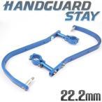 アルミ ハンドガード 単品 22.2mm ブルー ジェベル200 250SB ストリートマジック DF200E DR250R ジェベル125 RMX250 ハスラー50などに