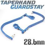 テーパーハンドル用 ハンドガード 単品 角度調整付 28.6mm ブルー TT250R TY250Zスコティッシュ DT200などに