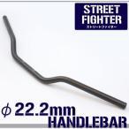 アルミ ハンドルバー 22.2mm ブラック ストリートファイター オンロードタイプ XJR400 SR400 SRX FZ6 XJ6N FZ8 FZ1などに