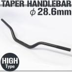アルミ テーパーハンドル ファットバー 28.6mm ブラック HIタイプ ZRX1200 GPZ900R Z750 Z1000 ニンジャ400Rなどに
